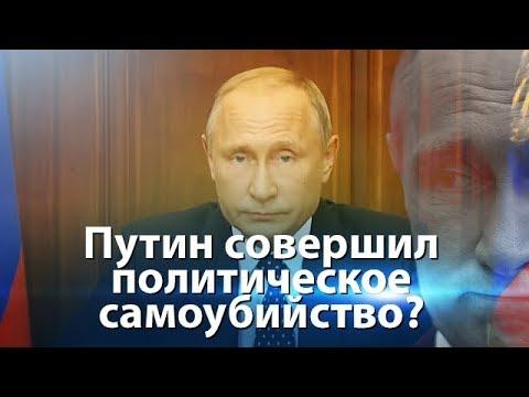Путин совершил политическое самоубийство, объявив пенсионную реформу?