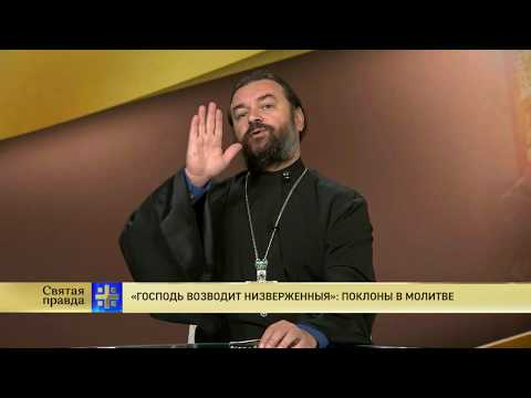 Протоиерей Андрей Ткачев. «Господь возводит низверженныя» поклоны в молитве