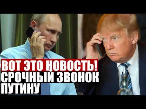 CΡΟЧHЫЙ 3BΟHΟK ТРАМПА — ПУТИНУ — (21.02.2018)