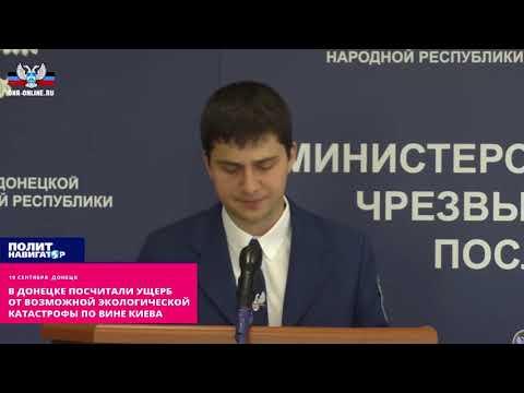 В Донецке посчитали ущерб от возможной экологической катастрофы по вине Украины