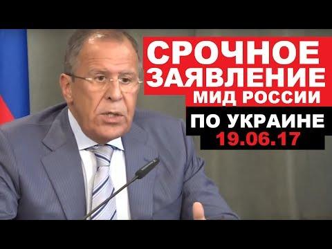 Срочное заявление МИД России по Украине. С. Лавров 19.06.2017