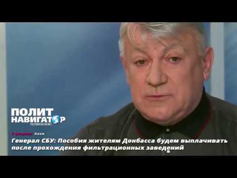 Генерал СБУ: Жителей Крыма и…