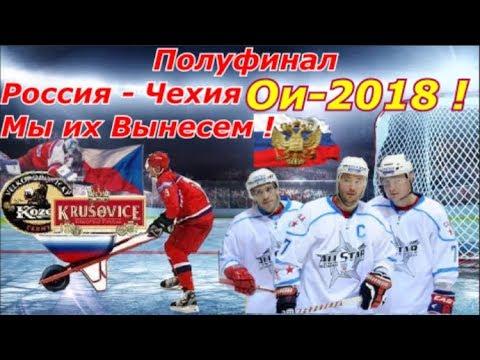 хоккей: Россия - Чехия пряма…