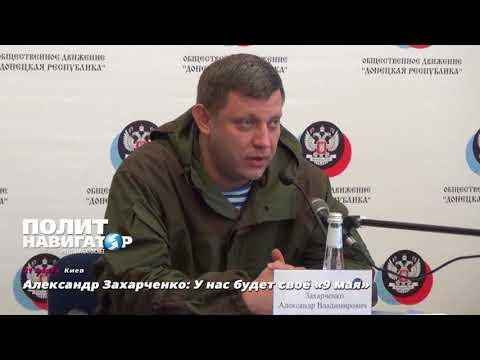 Александр Захарченко: «У нас…