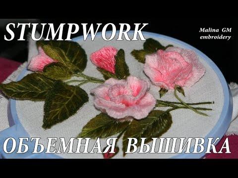 Объемная вышивка. Цветы розы. МК
