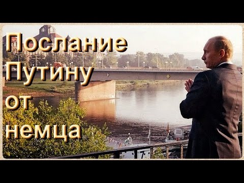 Видео: Потрясающее послание гражданина Германии Владимиру Путину!