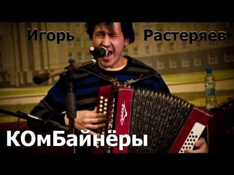 Комбайнёры (Игорь Растеряев) в гостях у Михалыча! Улыбнитесь!