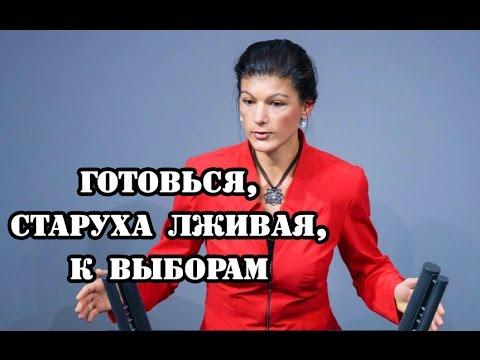 С Путиным умудрилась pазpyгаться, а с тeppopиcтaми и Эpдoгaнoм в десна - Сара Вагенкнехт