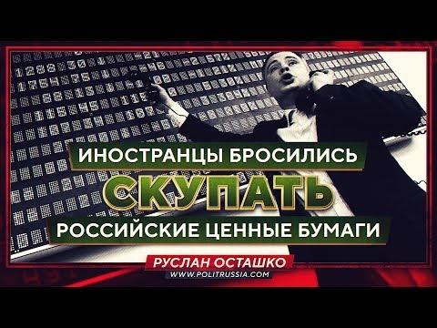 Иностранцы бросились скупать российские ценные бумаги (Руслан Осташко)