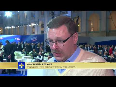 Константин Косачев оценил ре…