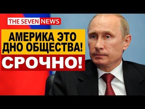 ОТ ЭТИХ СЛОВ ЗАЛ АПЛОДИРОВАЛ СТОЯ (30.11.2017) Владимир Путин