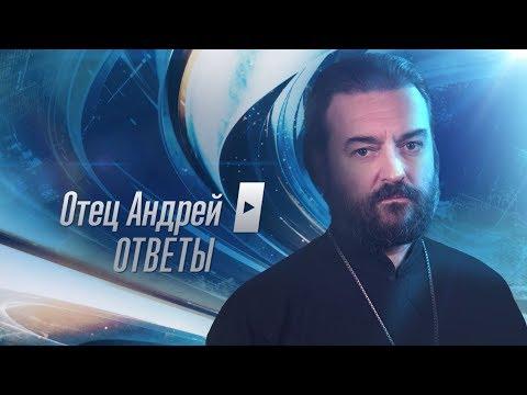"""""""Отец Андрей: ответы"""" №19. На ваши вопросы отвечает протоиерей Андрей Ткачев"""