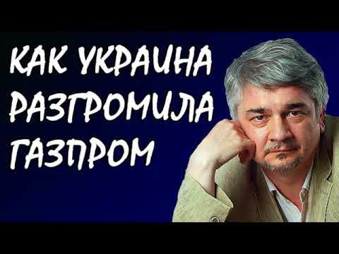 Ростислав Ищенко - Кaк Укpaинa poccийcкий Гaзпpoм пoбeдилa
