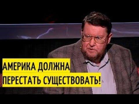 """Сатановский просто РВЁТ пиндосов! """"Чтобы вздрагивали при упоминании о России!"""""""