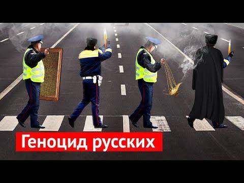 Геноцид русских: поп не спас…