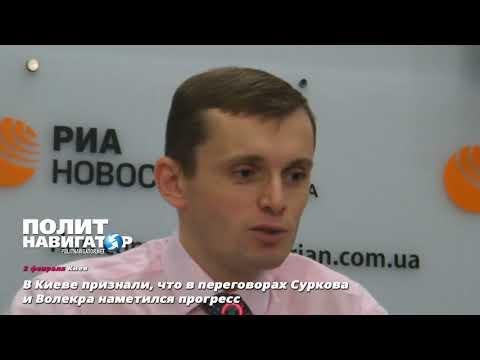 В Киеве признали, что Сурков и Волкер «танцуют» Украину