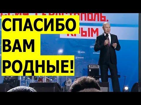"""""""Крым всегда будет наш""""!!ШИКАРНАЯ речь Путина в Севастополе"""