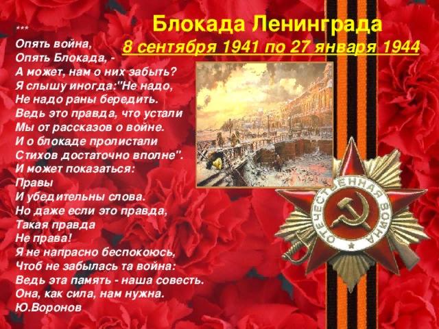стихи на блокадуленинграда до слез широкоформатные бесплатные