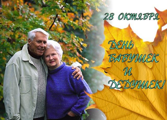 Нарисовать, открытка день бабушек в россии