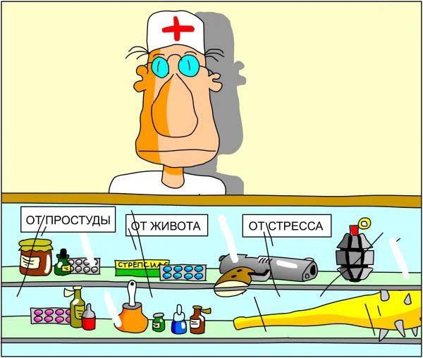 Приколы картинки для фармацевта, для