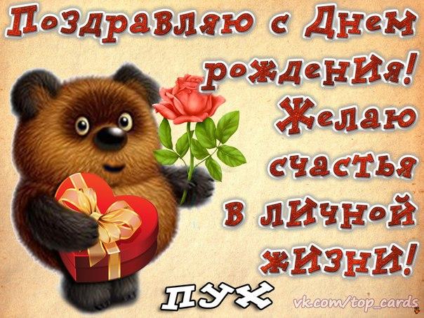 Открытка поздравляю с днем рождения желаю счастья, рождения классная
