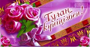 Напоминалки, картинка с казахским поздравлением на день рождения