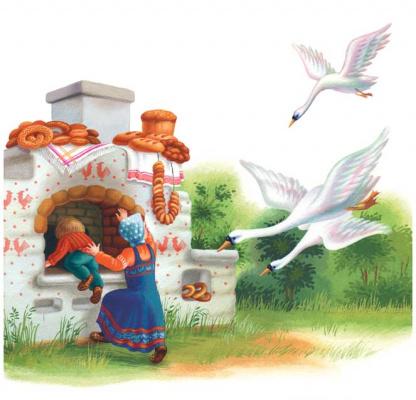 Как называется то место, где прятались дети от гусей-лебедей?