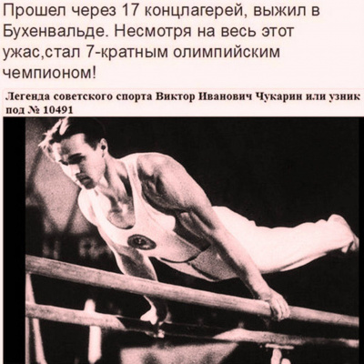 Виктор Иванович Чукарин