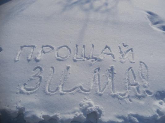 Солнце на лето, зима на мороз)))))