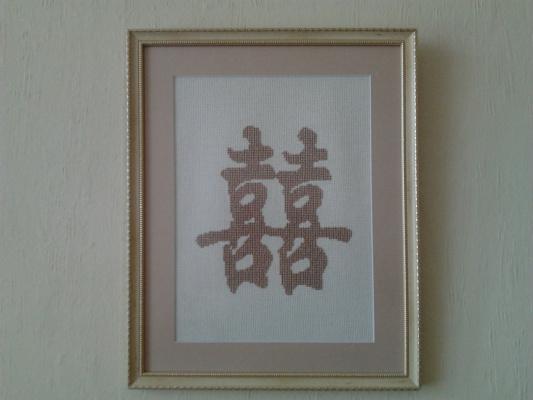 """Иероглиф """"Символ двойной удачи"""""""