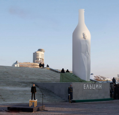 Правильный памятник ЕБН