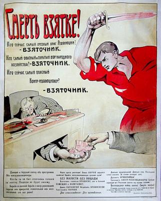 Плакат. СССР, 1920 год.
