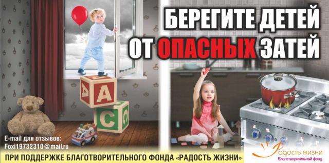 """""""Берегите детей от опасных затей"""""""