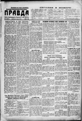 Газета «Правда»  от 21 июня 1941 года (последний мирный день)