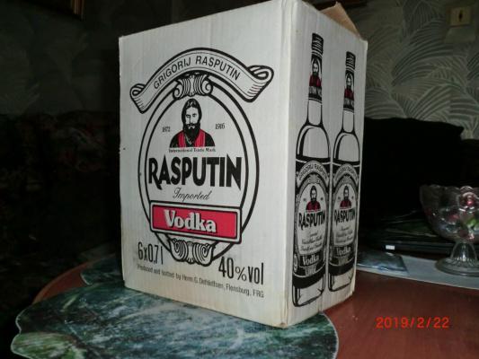распуин
