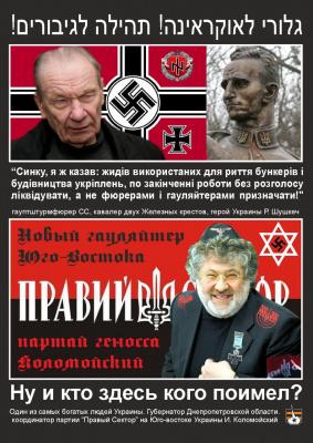 """Коломойский назначен """"Правым Сектором"""" гауляйтером юго-востока"""