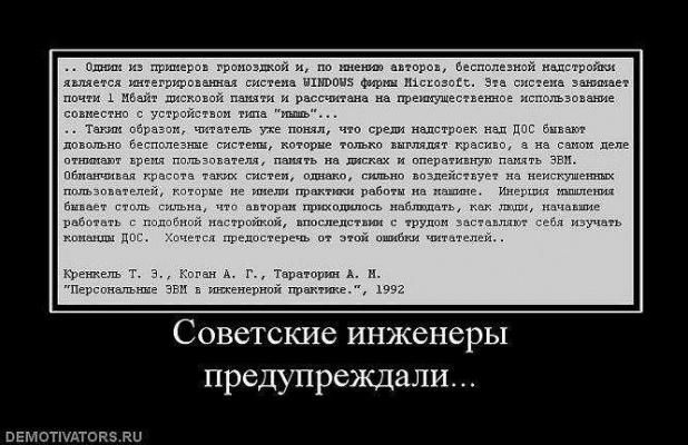 Советские инженеры предупреждали