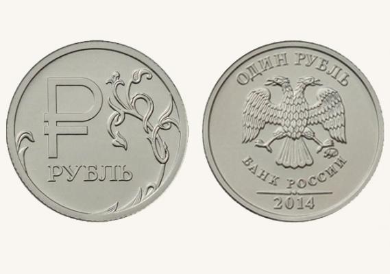 ЦБ выпустил памятные монеты с новым символом рубля