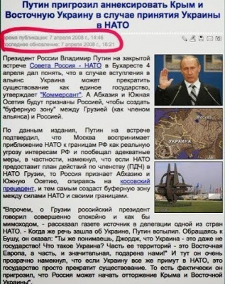 Путин предупреждал еще 6 лет назад. Все ходы записаны!