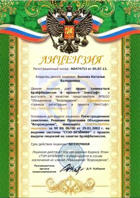 Лицензия на занятие Брэйфбизнесом в проекте ЭлитСофт