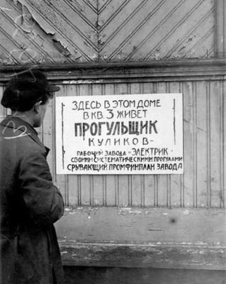 Прогульщик Куликов