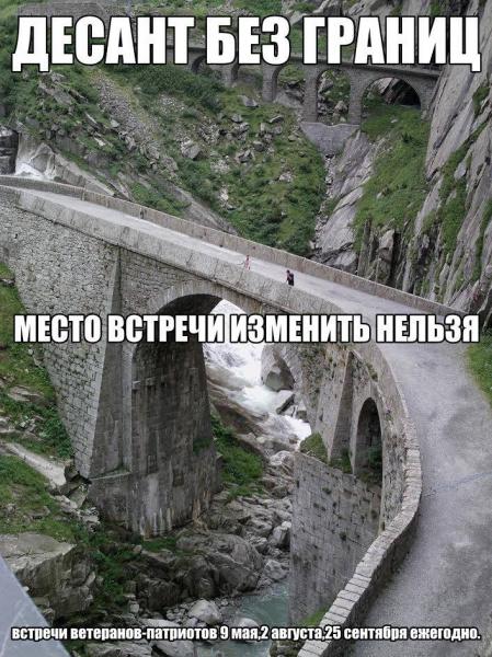 чертов ПОБЕДНЫЙ  мост