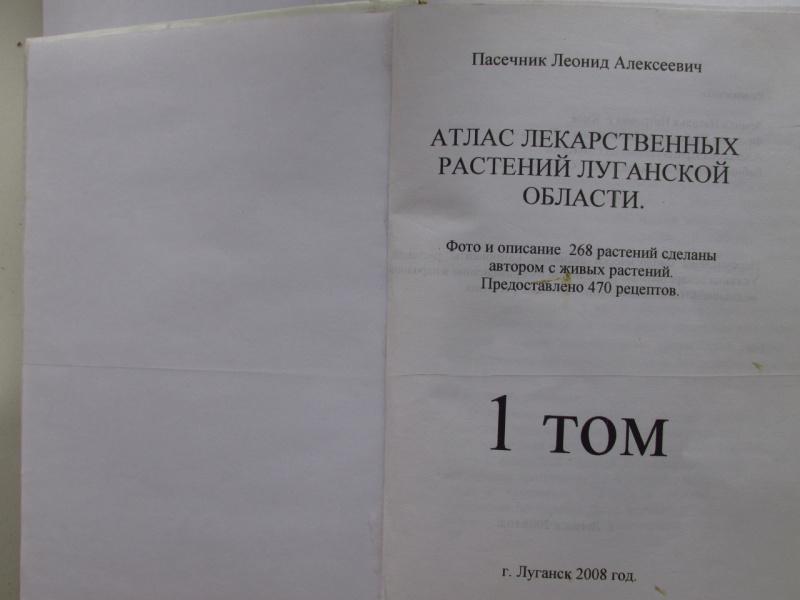 Леонид Пасечник-рецепты1том