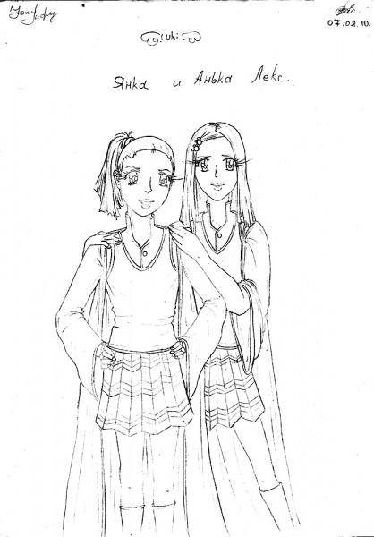 Яна и Аня Лекс