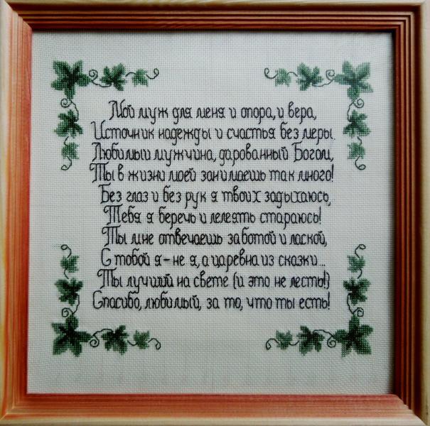 Подарок картина стихи прикольные, днем казанской